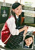 横山美空 Miku Yokoyama 2000年2月9日生まれ