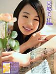 高嶋芙佳 Fuuka Takashima 1999年4月26日生まれ