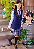 中村優 Yuu Nakamura 1999年9月15日生まれ