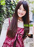 斉藤遥海 Haruka Saitou 1999年9月15日生まれ