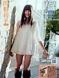 関根莉子 Riko Sekine 1998年7月13日生まれ