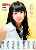 本宮初芽 Hatsume Motomiya 1999年2月13日生まれ